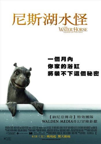 the-water-horse-legend-of-the-deep-poster-movie-taiwanese-27-x-40-pollici-69-cm-x-102-cm-brian-cox-e