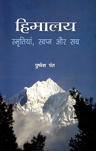 Himalaya Smrityan: Swapan Aur Sach