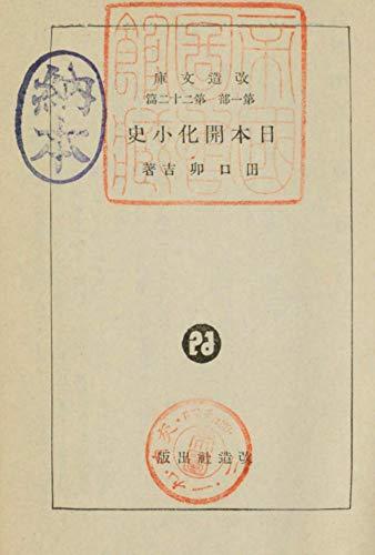Descargar Libros Ebook Nihonkaikashoushi: National Diet Library reprint edition De PDF