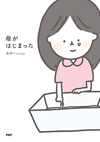 母がはじまった (Japanese Edition)