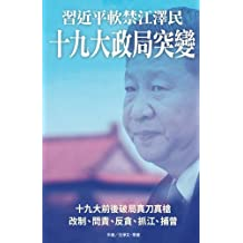 Xi Jinping put Jiang Zemin under house arrest: Volume 50 (China's Political Upheaval in Full Play)