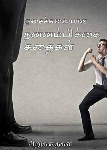நகைச்சுவையான தன்நம்பிக்கை கதைகள்: Self Confidence fun Stories in Tamil (Tamil Edition) por சத் ரிஷி