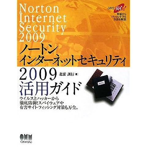 Nōton intānetto sekyuriti 2009 katsuyō gaido = Norton internet security 2009