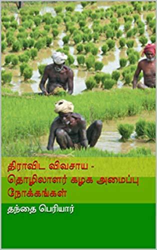 திராவிட விவசாய - தொழிலாளர் கழக அமைப்பு நோக்கங்கள்: Dravida Vivasaaya - THozhilaalar Kazhaga Amaippu Nokkangal (Tamil Edition) por தந்தை பெரியார்