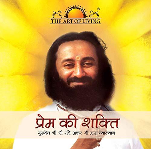 प्रेम की शक्ति (Hindi Edition) por श्री श्री रविशंकर