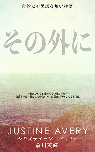 Out There: A Short Tale of the Weird and Wonderful (Suteki Creative) (Japanese Edition)