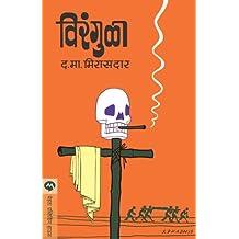 Virangula  (Marathi)