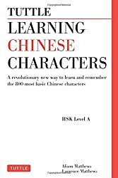 Learning Chinese Characters: A Revolutionary New Way to Learn and Remember the 800 Most Basic Chinese Characters.