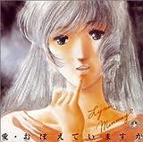 Songtexte von Kentaro Haneda - Ai oboeteimasuka ~Macross original sound track~