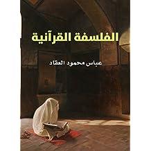 الفلسفة القرآنية (Arabic Edition)