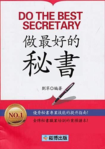 做最好的秘書 (Traditional Chinese Edition)