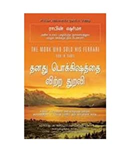 The Monk Who Sold His Ferrari In Tamil Pdf