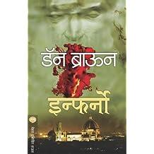 INFERNO  (Marathi)