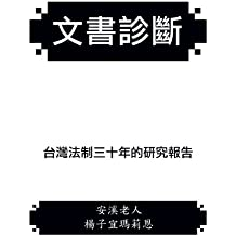 Diagnosis of Documents: The Legal System in Taiwan Since 1949