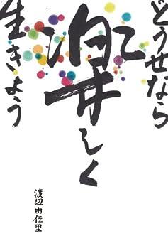 Douse Nara Tanoshiku Ikiyou (Japanese Edition) di [Watanabe Yukari]