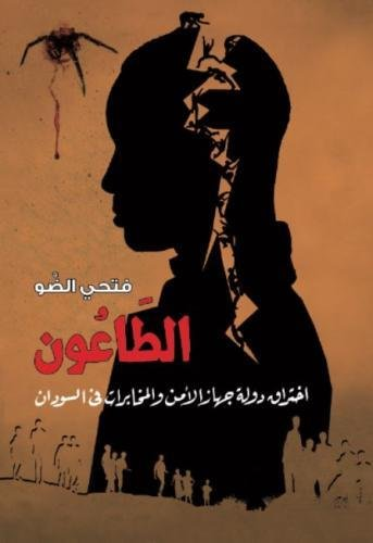 Al Tawoon (The Plague): Infiltrating the National Intelligence and Security Service in Sudan