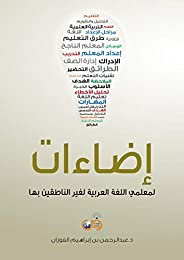 Edaat Illuminations for the teachers of Arabic language to non-native speakers