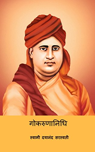 swami dayanand saraswati death