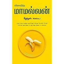 எழுத்துக் கலை (Tamil Edition)