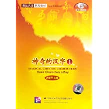 The Multimedia CD-Rom of Magical Chinese Characters: Vol. 1