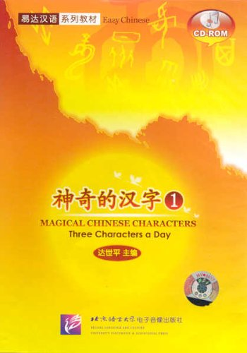 The Multimedia CD-Rom of Magical Chinese Characters 1