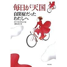 Mainichi ga tengoku : Jiheisho datta watashi e.