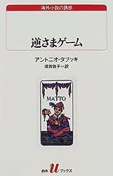 逆さまゲーム (白水Uブックス_海外小説の誘惑)