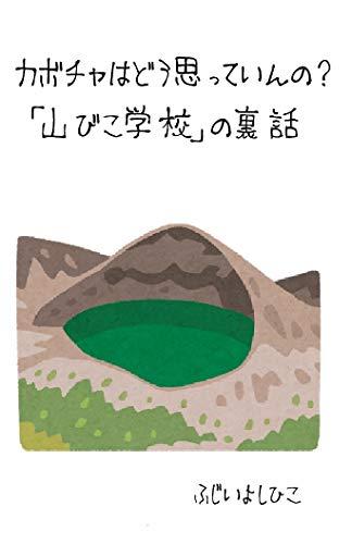 kabotyahadouomotteinno: yamabikogakkounourabanasi (Japanese Edition)