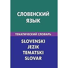 Slovenskij jazyk. Tematicheskij slovar'. 20 000 slov i predlozhenij: Slovenian. Thematic Dictionary for Russians. 20 000 words and sentences (Russian Edition)