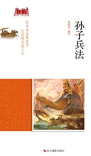 孙子兵法:插图本 (English Edition)