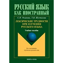 Lexical Difficulties in the Study of Russian: Leksicheskie Trudnosti Pri Izuchenii Russkogo Iazyka