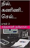 #5: நில்.  கணிணி.. செல்...: பாகம் -2 (Tamil Edition)
