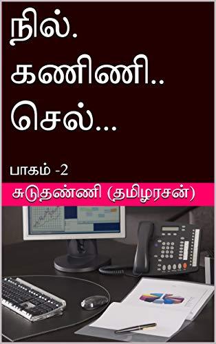 நில்.  கணிணி.. செல்...: பாகம் -2 (Tamil Edition) por சுடுதண்ணி (தமிழரசன்)