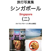Singapore photo book camera and drone and just a miscellaneous note 2 (Japanese Edition)