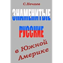 Famous Russians in South America (in Russian language) (Russian emigration Book 4)