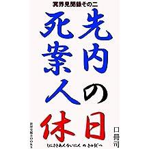 Shinisakiannaininnokyuujitu Meikaikenbunroku (Shinrekishikanbooks) (Japanese Edition)
