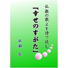 Bukkyonoosieosideyomu/Siawasenosugata (Japanese Edition)