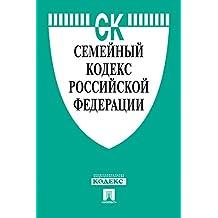 Семейный кодекс РФ по состоянию на 01.11.2018 (Russian Edition)