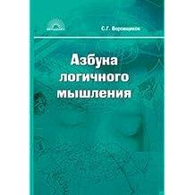 Azbuka logichnogo myshleniya: Uchebnoe posobie dlya uchaschihsya starshih klassov
