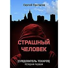 Страшный человек: Следователь Токарев. История первая