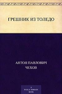 Толедо: Грешник из Толедо (Russian Edition)