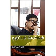 டிஜிட்டல் கேண்டீன் (Tamil Edition)