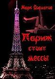 Париж стоит мессы: 18+ (Russian Edition)