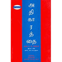 Concise 48 Laws Of Power, Tamil Edition