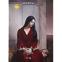 الحلم المستحيل: رواية (Arabic Edition)