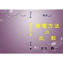 yasasii hatudenhouhounohikaku (Japanese Edition)