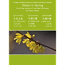 Dalian in Spring / 大连之春 / 大連之春 / 大連の春: Ebook in four written languages: English, Simplified Chinese, Traditional Chinese, and Japanese (English Edition)