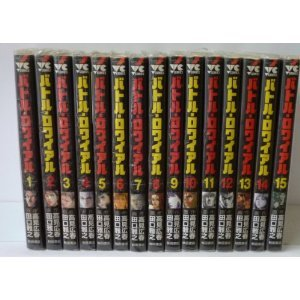 Battle Royale 1-15 Complete Set [Japanese]