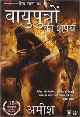 [Vayuputrom Ki Shapath : Shiva Rachna Traya 3] (By (author)  Amish Tripathi) [published: March, 2015]