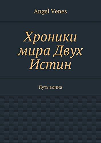 Хроники мира Двух Истин: Путь воина (Russian Edition)